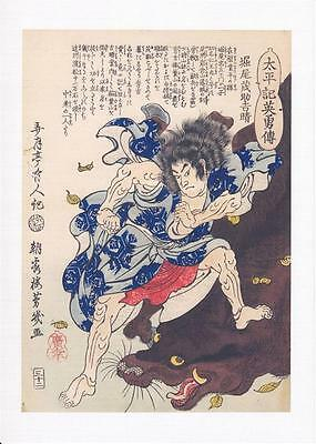 Japanese Reproduction Woodblock Print  Samurai Warrior 16 on A4 Canvas Paper