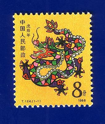 China 1988 T124 Year of the Dragon Stamp MNH !