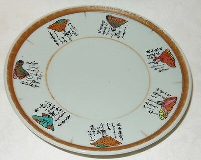 UNSIGNED ANTIQUE JAPANESE ASIAN PORCELAIN PLATE W/ CHARACTER LETTERS