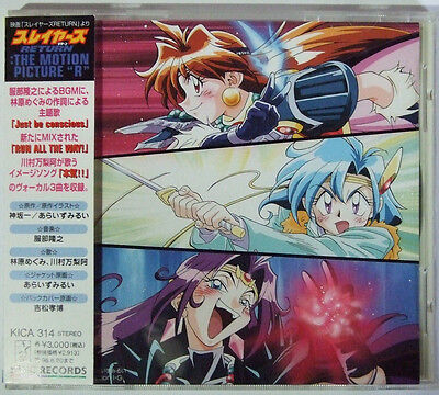 "Slayers Return : The motion picture "" R "" Soundtrack CD Free Shipping Japanese"