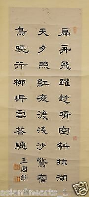 Old Chinese Calligraphy Character Antique Paper Painting Scroll Signed 王國維 #613