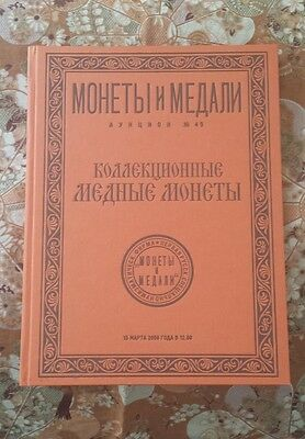 Russian Copper Coins 1700-1917 Auction Catalog Hardbound color illustrated RARE