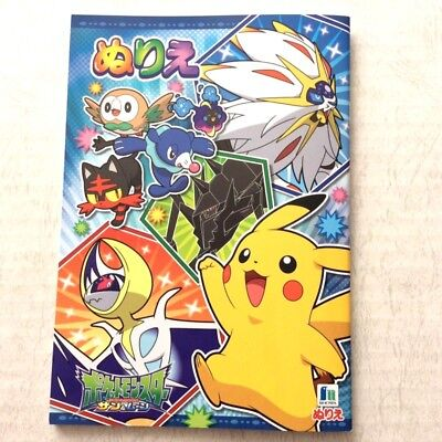 Pokemon Nurie Coloring Art Book [MADE IN JAPAN] Anime Pikachu From Japan