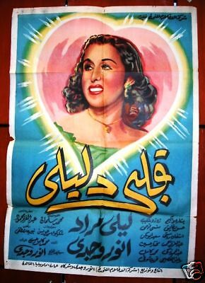 My Heart Guides Me Egyptian Movie Arabic Poster 1947