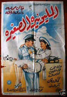 The Small Millionaire Egyptian Arabic Movie Poster 1948