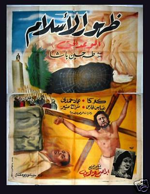 2sht The Dawn of Islam Egyptian Movie Poster 1951
