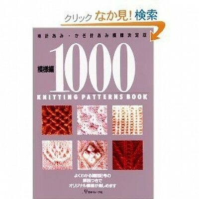 1000 Knitting Patterns Ebook Download : 1000 KNITTING PATTERNS BOOK (700 Knit & 300 Crochet) - Japanese Craft Book