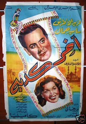 The Last Lie Egyptian Movie  Arabic Poster 1950