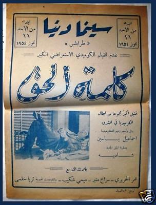 The word of Truth I.Yasseen  Egyptian film program 1954