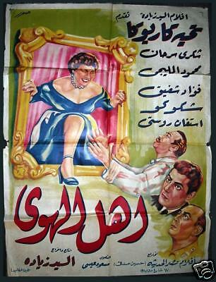 People of Love Egyptian Movie Arabic Poster 1955