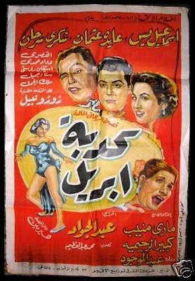 April Lie Egyptian Arabic Movie Poster 1954