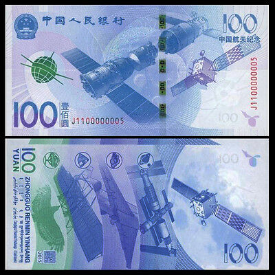 China 100 Yuan, 2015, P-New, UNC Aerospace Commemorative