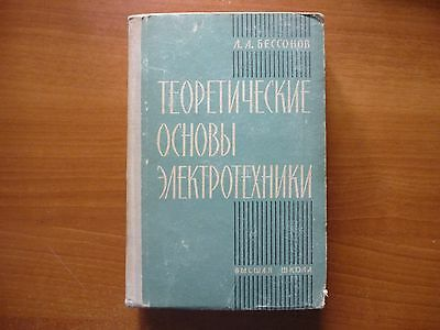 Russia Soviet Reference Theoretical Bases of Electrical Equipment USSR Book 1964