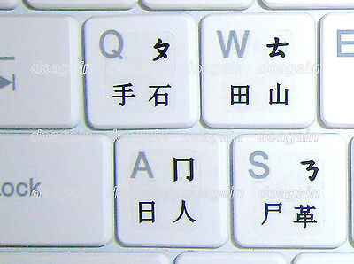 High Quality CHINESE TRANSPARENT Keyboard Stickers BLACK Letters Fast Postage