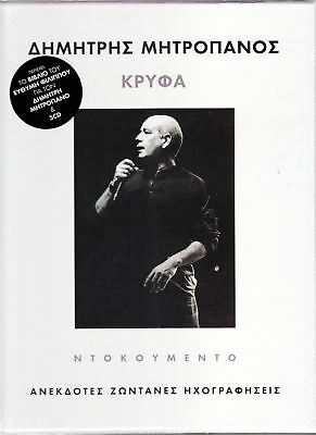 Mitropanos Dimitris - Kryfa(5CD BOX SET with unreleased live recordings+booklet)