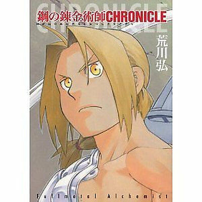 Fullmetal Alchemist CHRONICLE  Art book anime Japanese