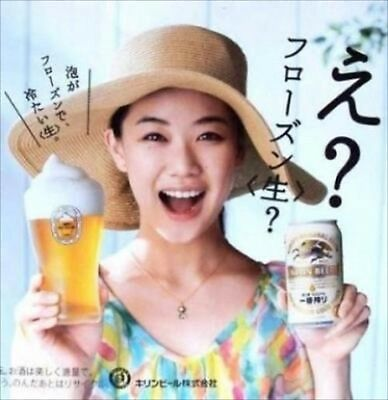 NEW Frozen Beer SLUSHIE Maker by Kirin Ichiban Keep Cool for Beer from JAPAN F/S