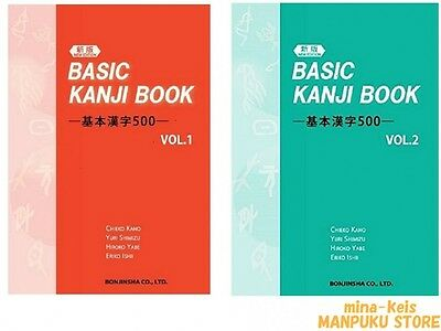2015 New Edition Set BASIC KANJI BOOK 500 Vol.1 & 2 Learn Japanese F/S Tracking