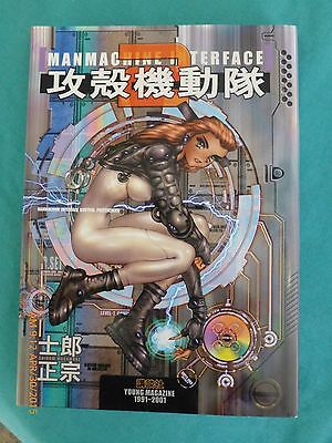 Manmachine Interface Graphic Novel By Masamune Shirow Ghost In The Shell 2
