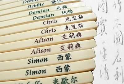Personalised Engraved Plastic Chopsticks CH-P-01 English Chinese Name GREAT GIFT