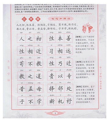 Chinese Three Character Classic Copybook for Pen Calligraphy, Regular Script