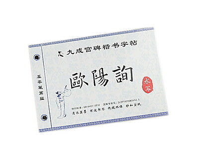 Ou Yangxun Chinese Character Copybook for Calligraphy Beginners, Practice Book