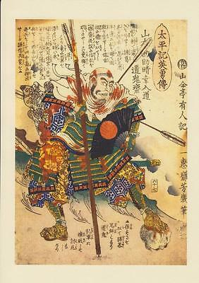 Japanese Reproduction Woodblock Print  Samurai Warrior #3 on A4 Parchment Paper