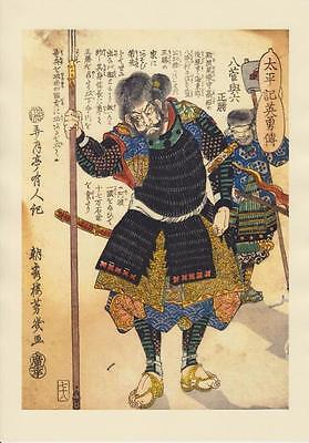 Japanese Reproduction Woodblock Print  Samurai Warrior 995 on A4 Parchment Paper