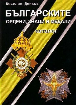 """Book """"bulgarian Orders, Decorations And Medals""""v.denkov Luxury Catalogue"""