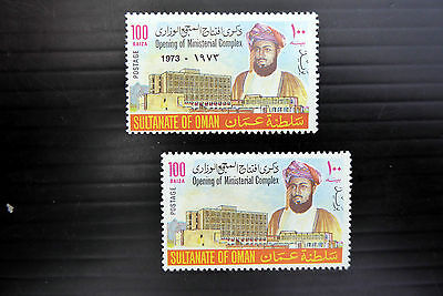OMAN 1973 RARE Error Missing Date Mounted Mint with Normal Retouched FP6917
