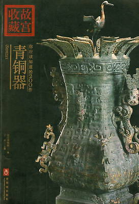 F8009,  200 Pieces Famous Bronzes, Forbidden City (2007)