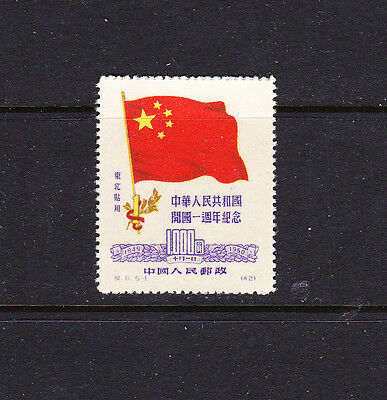 Prc #1L157 China Flag  2Nd Print Mint Nh