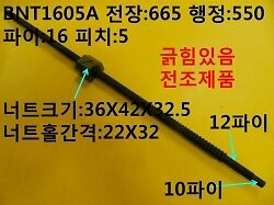 THK, Used / BNT1605A / Ball Screw, length:665 stroke:550 pie:16 pitch:5