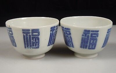 Chinese Pair Blue & White Porcelain Wine Cups