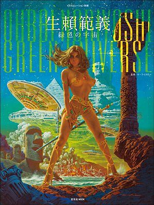 Noriyoshi Ohrai Green Universe Japan Anime SF Kaiju Illustration Art Book NEW