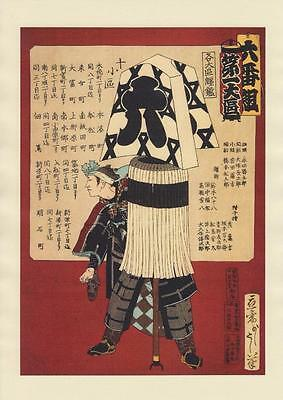 Japanese Reproduction Woodblock Print Samurai Choice of 7 on A4 Parchment Paper