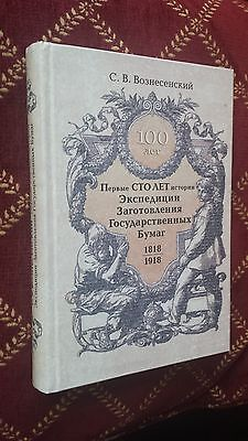 Russian Paper Money Manufacture History 1818-1918 The Only One Study