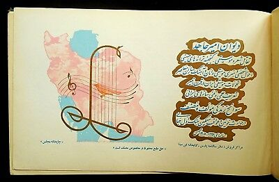 DIWAN, by Mohammed Ali Amir Jahed -1954 Iranian music, Arabic poems, biographies