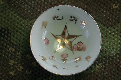 WW2 Imperial Japanese Army Military Sake Cup Japan WWII #20
