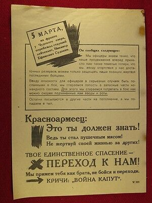 German WW2 leaflet for Soviet soldiers. Narva front, Peipus see.