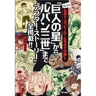 """After Stories of """"Kyojin no Hoshi"""" and """"Lupin the 3rd"""" Fan Book"""