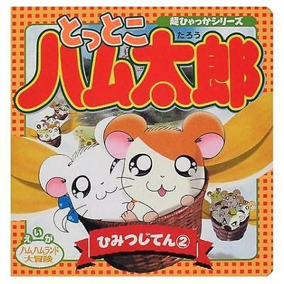 Hamtaro secret encyclopedia book #2