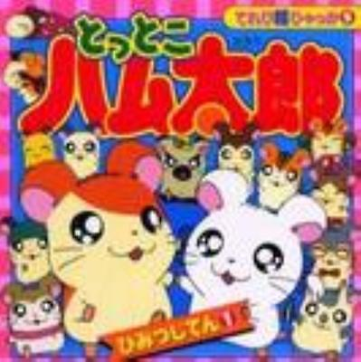 Hamtaro secret encyclopedia book #1