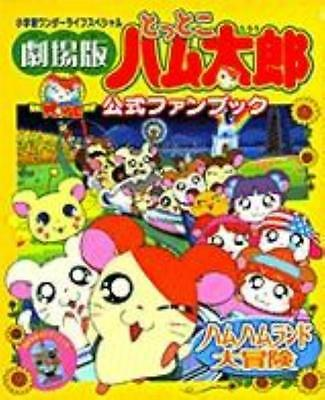 "Hamtaro the movie ""Hamu Hamu Land Daibouken"" official fan book"