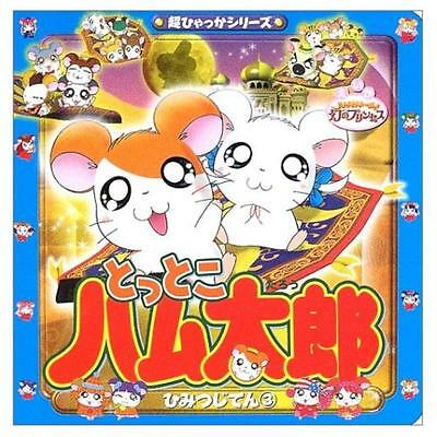 Hamtaro the movie 'The Captive Princess' encyclopedia guide book #3