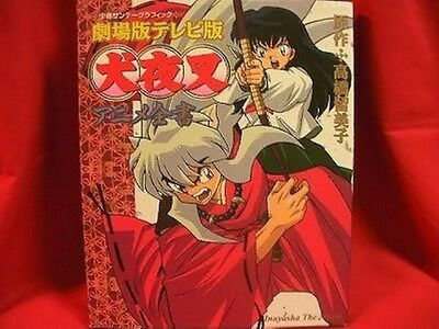 Inuyasha 'Anime Zensho' illustration art book / Rumiko Takahashi