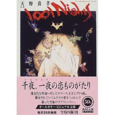 "One Thousand and One Nights ""1001 Nights"" art book / Yoshitaka Amano"