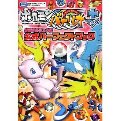 Pokemon Battrio A Mystery Mew Hen Official Perfect Book