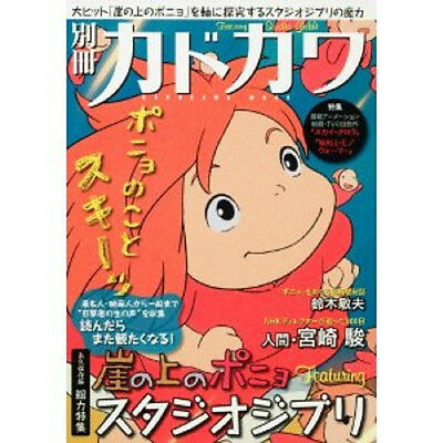 Ponyo on the Cliff by the Sea featuring Studio Ghibli Analytics book