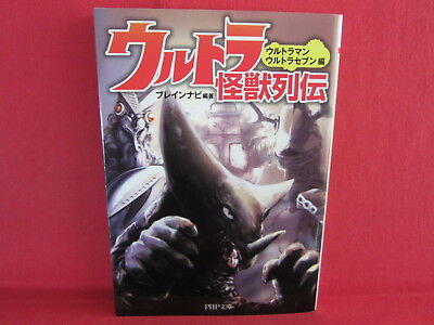 KAMEN RIDER EPISODE of Impression Kamen Rider Guide Book